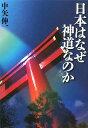 【送料無料】日本はなぜ神道なのか