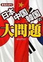 【送料無料】まるわかり日本・中国・韓国の大問題