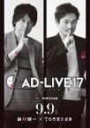 「AD-LIVE 2017」第1巻(鈴村健一×てらそままさき)【Blu-ray】 [ 鈴村健一 ]
