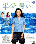 連続テレビ小説半分、青い。(Part2) (NHKドラマ・ガイド) [ 北川悦吏子 ]