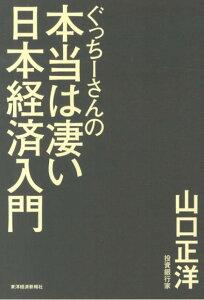 【送料無料】ぐっちーさんの本当は凄い日本経済入門 [ 山口正洋(ぐっちーさん) ]