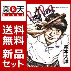 【新品】【送料無料】ピンポン 1-5巻セット【漫画 全巻 買うなら楽天ブックス】