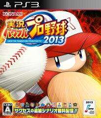 【送料無料】実況パワフルプロ野球2013 PS3版