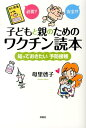 【送料無料】子どもと親のためのワクチン読本 [ 母里啓子 ]