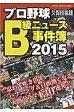 プロ野球B級ニュース事件簿(2015)