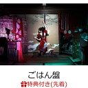 【先着特典】大森靖子 (ごはん盤 3CD+Blu-ray) (大森靖子 5周年ロゴステッカー付き) [ 大森靖子 ]
