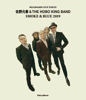 'SMOKE & BLUE' 佐野元春 & THE HOBO KING BAND BILLBOARD TOKYO LIVE 2019【Blu-ray】