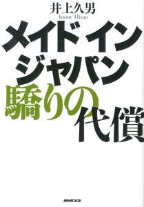 【送料無料】メイドインジャパン驕りの代償 [ 井上久男 ]