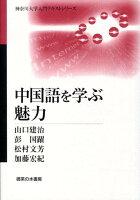 中国語を学ぶ魅力