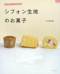 【送料無料】【バーゲン本】シフォン生地のお菓子