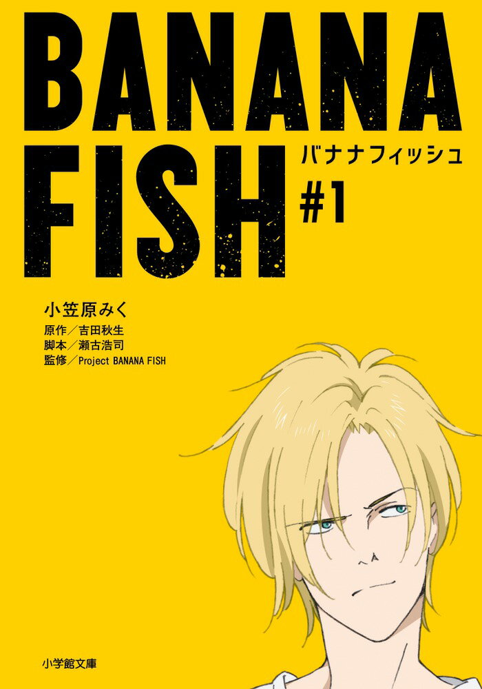 小説・エッセイ, その他 BANANA FISH1)