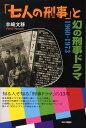 「七人の刑事」と幻の刑事ドラマ 1960-1973 [ 羊崎文移 ]