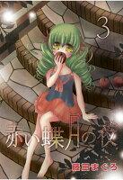 【POD】赤い蝶月の夜 3巻