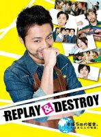 REPLAY&DESTROY Blu-ray-BOX【Blu-ray】