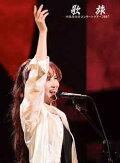 歌旅 -中島みゆきコンサートツアー2007-【Blu-ray】