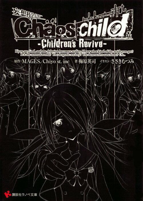 Chaos;Child -Children's Revive-画像