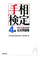 日本手相能力検定4級公式問題集