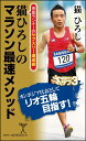 【送料無料】猫ひろしのマラソン最速メソッド