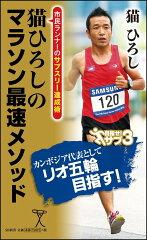 【送料無料】猫ひろしのマラソン最速メソッド [ 猫ひろし ]
