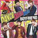 【送料無料】キミとDance Dance Dance/MY LADY〜冬の恋人〜(初回限定盤A CD+DVD) [ BOYFRIEND ]