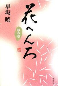 【送料無料】花へんろ(夢の巻)