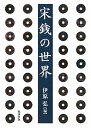 【送料無料】宋銭の世界