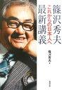 【送料無料】篠沢秀夫最新講義