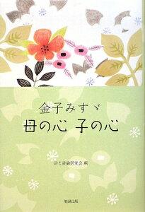 【送料無料】金子みすゞ母の心子の心