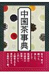 中国茶事典 [ 工藤佳治 ]
