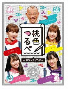 「桃色つるべ~お次の方どうぞ~」第3弾 Blu-ray BOX【Blu-ray】