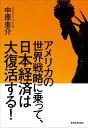 【送料無料】アメリカの世界戦略に乗って、日本経済は大復活する! [ 中原圭介 ]