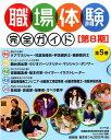 職場体験完全ガイド 第8期(全5巻) (7)