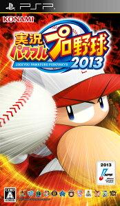 【送料無料】実況パワフルプロ野球2013 PSP版