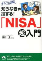 知らなきゃ損する!「NISA」超入門