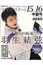 フィギュアスケート15-16シーズン中盤号 NHK杯国際フィギュアスケート大会詳報 (日刊スポーツグラフ)