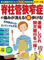 脊柱管狭窄症の痛みが消える!(楽)歩ける!