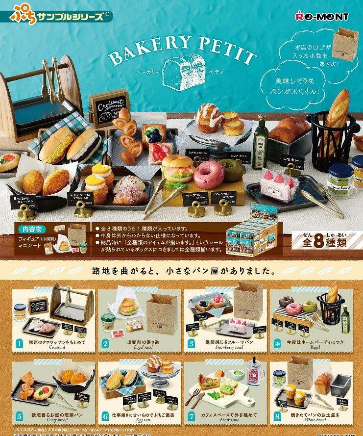 BAKERY PETIT 【8個入りBOX】