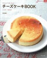 【バーゲン本】チーズケーキBOOK