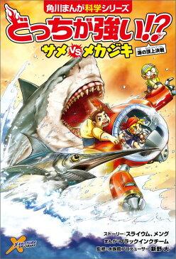 どっちが強い!? サメvsメカジキ 海の頂上決戦(3) (角川まんが学習シリーズ) [ スライウム ]