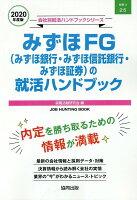 みずほFG(みずほ銀行・みずほ信託銀行・みずほ証券)の就活ハンドブック(2020年度版)