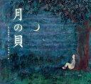 月の貝 [ 名木田恵子 ]