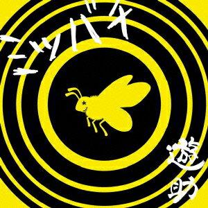 【楽天ブックスならいつでも送料無料】ミツバチ [ 遊助 ]