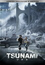 TSUNAMI-ツナミー
