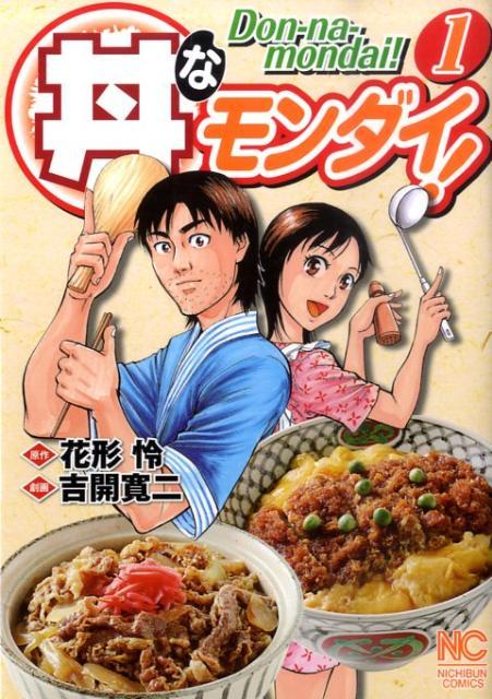 丼なモンダイ!(1)