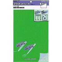 コクヨ マグネットシート 300×200mm 緑 マクー301G