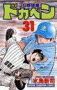 ドカベン プロ野球編(31) (少年チャンピオンコミックス) [ 水島新司 ]の商品画像