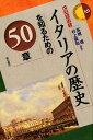 イタリアの歴史を知るための50章 ヒストリー (エリア・スタディーズ) [ 高橋進(ヨーロッパ外交史) ]