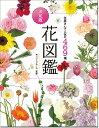 花屋さんで人気の469種 決定版 花図鑑 [ モンソフルール ]
