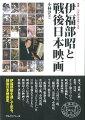 伊福部昭と戦後日本映画