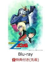 【先着特典】U.C.ガンダムBlu-rayライブラリーズ 機動戦士Zガンダム 1【Blu-ray】(特製A4クリアファイル)